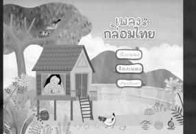 วาดเพลงกล่อมไทย