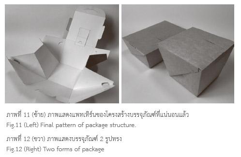 food-package-design-06