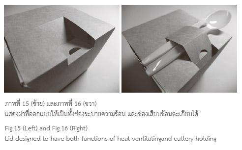 food-package-design-08