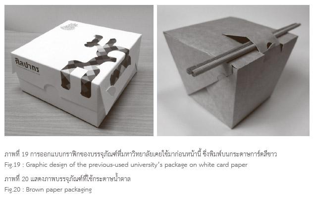 food-package-design-10