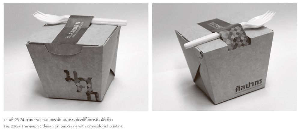 food-package-design-13