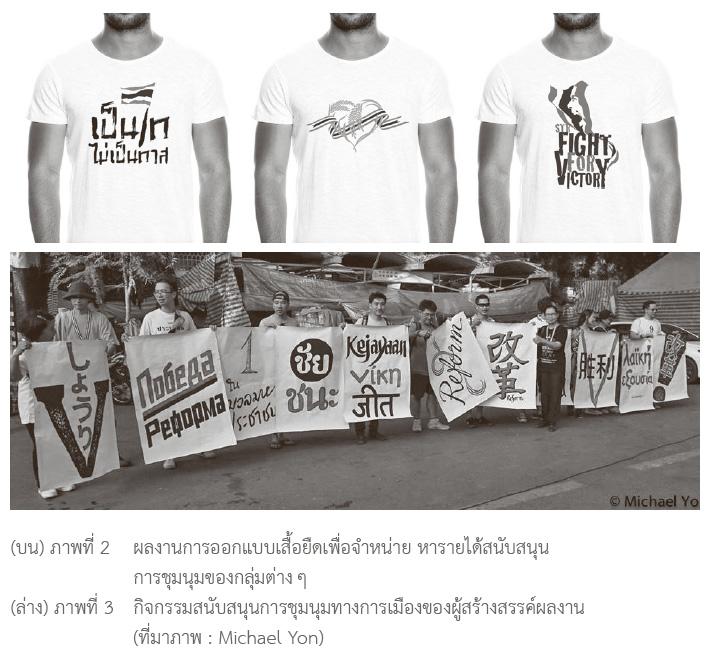 political-movement02