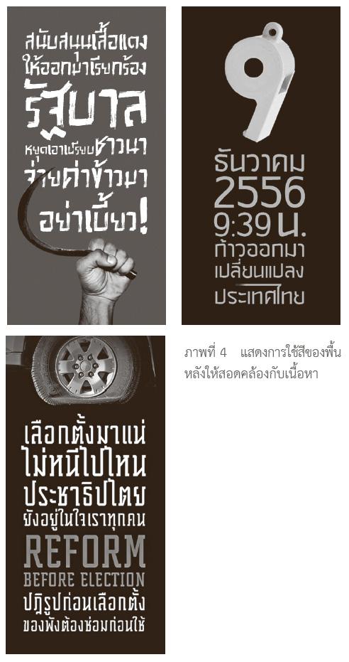 political-movement03
